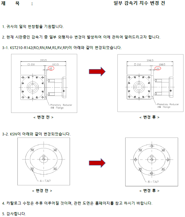 notice190729.png
